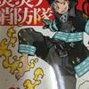 【新しめの漫画紹介】大久保篤の最新作「炎炎ノ消防隊」を紹介!!!!!