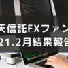 楽天信託FXファンド 21.2月途中結果報告