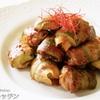 【ご飯もお酒も超すすむ!!】ガリバタポン味の『きゅうりの豚バラ巻き』の作り方
