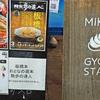 「朝市@板橋宿不動通り商店街」で餃子を発見!したけれど…。