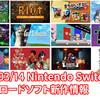 今週のSwitchダウンロードソフト新作は12本!『リアルタイムバトル将棋』『スーパーリアル麻雀PV』から、ポップな2Dシュー『エイリアンクルーズ』まで!
