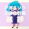 「アオミ ソウ」立体化計画!〜フィギュア改造の進捗〜