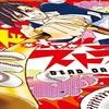 感想/見所紹介!『デッド・オア・ストライク』必殺技が飛び交う破天荒な超人野球マンガ