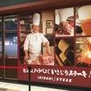 【ランチ】いきなりステーキ【鳥取市】