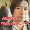 【男性向け】夫婦間レイプが犯罪にならない国、日本。←そんなのはもう過去の話だからな!!!