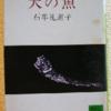 石牟礼道子「天の魚」(講談社文庫)