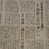 山形市長の敵は、役所職員〜きょうの気になる記事〜