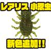 【DUO】スレバスにも効く一口サイズの虫系ルアー「レアリス 小忍虫」に新色追加!