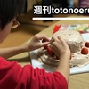 【週刊totonoeru】年内の仕事の追い込みをかけたり、忘年会やクリスマスを楽しんだ1週間[習慣化週次レビュー 2017/12 第4週]
