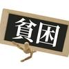 【(イケハヤ大学)を見て】忙しい貧乏人はあぶない!(更新日:2020年5月26日)