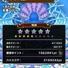 【DQMSL】ネタバレ注意!人魚の試練で全オーダークリアしてスター55個獲得する方法!