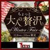 【ワンカルビ】新メニュー11月・12月・1月「大人の贅沢フェア」の感想【焼肉食べ放題】