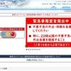 新型コロナウイルスに対する当面の活動方針(1/14版)