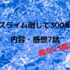 【アニメ】スライム倒して300年内容・感想7話 魔女VS魔王!
