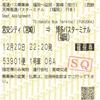 福岡~延岡・宮崎線(夜行) 確保券