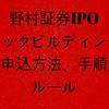 野村証券IPOブックビルディング申込方法、手順、ルール、入出金