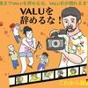 VALU絵2018.8.12〜9.26(くらげイラスト)