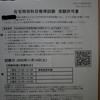 本当に最後の?在宅特別科目習得試験『博物館資料論』受験!