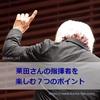 指揮者:栗田博文さんの指揮を楽しむ7つのポイント