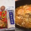 【我流】マルちゃんカレーうどんアレンジ!!