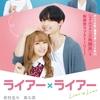 映画「ライアー×ライアー」Blu-ray&DVD予約受付中!