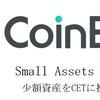 CoinEX 少額資産をCETに換える方法 【取引所】
