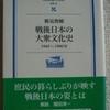 鶴見俊輔「戦後日本の大衆文化史」(岩波現代文庫)