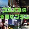2泊3日で行ける、香港マカオ旅プラン紹介【前編】