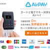 》カードも電子マネーも使えるおトクな決済サービス【AirPAY】