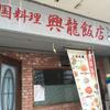 品川駅港南口 運河の先の中国料理 興龍飯店