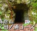 弥彦山の田ノ浦コースで自然を満喫
