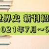 【2021年9月版】世界史関連の新刊50冊