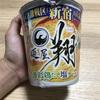 新宿のラーメン名店「麵屋 翔」のカップ麺がでたぞ!!