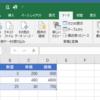Excel数表をPNGファイルに変換する方法 ~プレゼン資料の作成やブロガーにも推奨