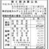 株式会社カルテットコミュニケーションズ 第6期決算公告