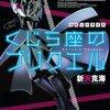 【一言アニメ感想】DEVIL SURVIVOR2 the ANIMATION 第9話「5TH DAY 驚愕の木曜日」