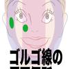 (ゴルゴ線)加圧式顔筋トレ上唇挙筋を鍛える
