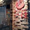 札幌にある行列の絶えないラーメン店、『えびそば一幻』に行ってきました