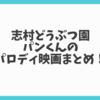 志村どうぶつ園|パンくんのパロディ映画まとめ!貞子・ぽっぽや・パン二郎!未公開映像もある?
