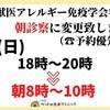 1月31日日曜日は学会参加の為朝診察に変更です!