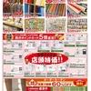 滑石店 正月初売り 正札割引と超目玉セール 開催☆