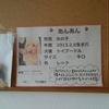 保護犬カフェ堺店 2020.8.7