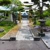 【御朱印】砂川市吉野 古峯教総本部 古峯神社