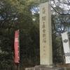 「関ヶ原の合戦」は天下分け目の大決戦ではなかった!?