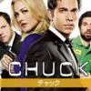 【おすすめ海外ドラマ】「CHUCK/チャック」の魅力と、何故か思い出すあの名作漫画