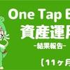 【11ヶ月経過】One Tap BUYで資産運用_+855円