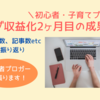 【ブログ初心者】子育てブログ収益化2ヶ月目の成果報告!