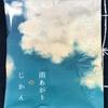 【311】雨あがりのじかん 第12弾 ー穀雨ver.2ー