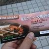 「東京グリーン交響楽団」・色な場所の思い出・緑6…