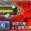 【艦これ】捷一号作戦、発動準備(17秋イベE-2)